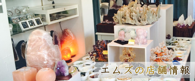 パワーストーン専門店エムズの恵比寿店の店内写真