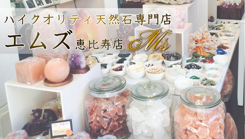 パワーストーン専門店エムズ恵比寿店のホームページ