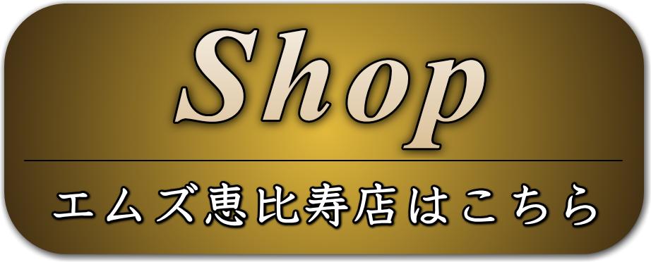 エム恵比寿店の店舗情報