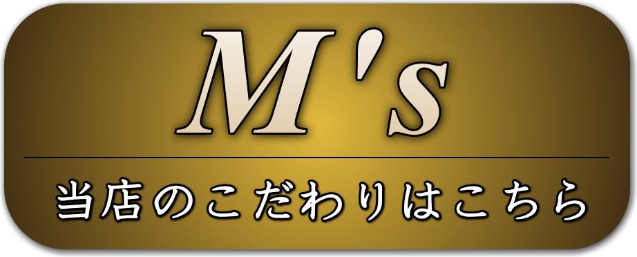 エム恵比寿店の口コミや人気情報